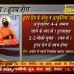 Baba Ramdev explains Cure for Heart Disease (ह्रदय रोग) by Yoga and Herbs