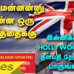 Bairavaa movie's hollywood collection | collection is still sitting on the top